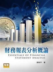 財務報表分析概論-cover
