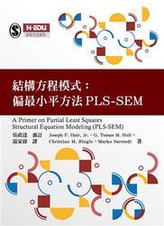 結構方程模式:偏最小平方法 (PLS-SEM)-cover