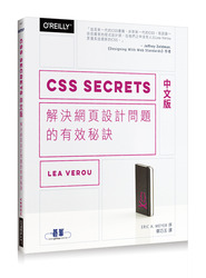 CSS Secrets 中文版|解決網頁設計問題的有效秘訣 (CSS Secrets: Better Solutions to Everyday Web Design Problems)-cover