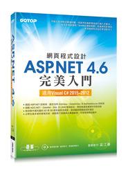 網頁程式設計 ASP.NET 4.6 完美入門--適用 Visual C# 2015~2012 (附教學影片/範例程式)-cover