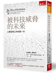 被科技威脅的未來:人類沒有工作的那一天 (Rise of Robots:Technology and the Threat of a Jobless Future)-cover
