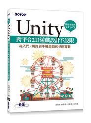 Unity 跨平台 2D遊戲設計不設限:從入門、網頁到手機遊戲的快速實戰 (提供5.X/4.X雙版本範例)-cover