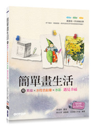 簡單畫生活 | 用素描、色鉛筆、水彩遇見幸福(隨書附贈影音教學雙DVD + 水彩紙線稿明信片)-cover