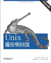 Unix 備份與回復 (Unix Backup & Recovery)-cover
