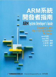 ARM 系統開發者指南 (ARM System Developer's Guide: Designing and Optimizing System Software)-cover