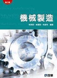 機械製造, 3/e-cover