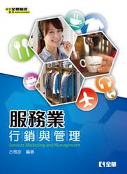 服務業行銷與管理-cover