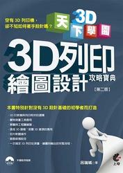 天下3D學院-3D列印繪圖設計攻略寶典, 2/e-cover
