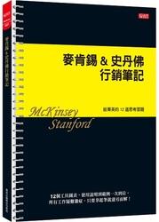 麥肯錫&史丹佛行銷筆記-cover