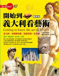 開始到義大利看藝術:達文西、米開朗基羅、拉斐爾(最新版)-cover