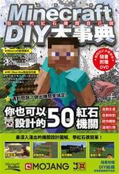 Minecraft DIY大事典:自己的紅石機關自己做-cover