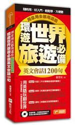 環遊世界旅遊必備英文會話1200句(附1MP3)-cover