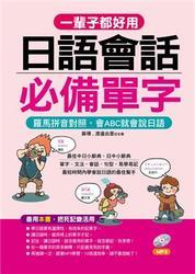 一輩子都好用:日語會話必備單字(附1MP3)-cover
