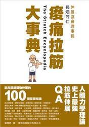 痠痛拉筋大事典 - 肌肉關節運動伸展的 100 個基礎知識-cover