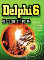 Delphi 6 程式設計實務-cover