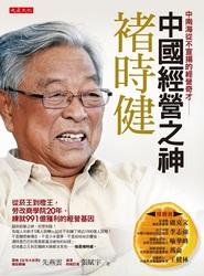 中國經營之神褚時健:從菸王到橙王,勞改商學院20年,練就991億獲利的經營基因-cover