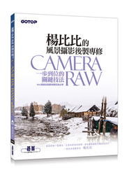 楊比比的風景攝影後製專修 | Camera Raw 一步到位的關鍵技法 (900萬網友點擊推薦狂推必學 )-cover
