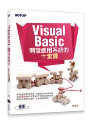 Visual Basic 開發應用系統的十堂課-cover