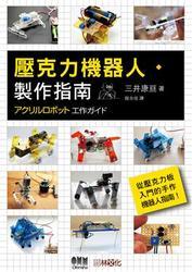 壓克力機器人製作指南-cover