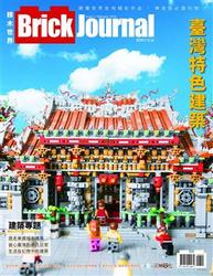 Brick Journal 積木世界 國際中文版 Issue 3 (Brick Journal: Issue 30(英文版))-cover