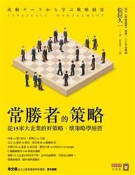 常勝者的策略:從15家大企業的好策略、壞策略學經營-cover