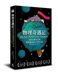 物理奇遇記:湯普金斯先生的相對論及量子力學之旅 (The New World of Mr. Tompkins)-cover