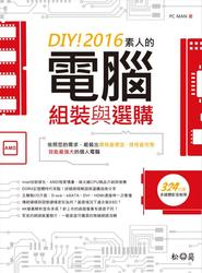 DIY! 2016 素人的電腦組裝與選購-cover