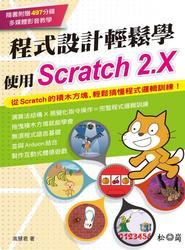程式設計輕鬆學 -- 使用 Scratch 2.X-cover