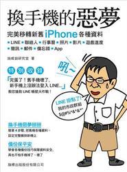 換手機的惡夢–完美移轉新舊 iPhone 各種資料:LINE、聯絡人、行事曆、照片、影片、遊戲進度、簡訊、郵件、備忘錄、App-cover