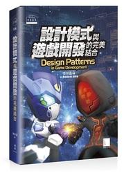 設計模式與遊戲開發的完美結合-cover
