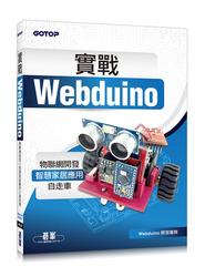 實戰Webduino:物聯網開發x智慧家居應用x自走車-cover