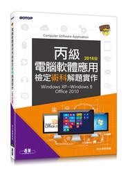 電腦軟體應用丙級檢定術科解題實作(105年啟用試題)-cover