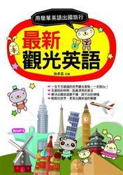 最新觀光英語-用最簡單英語出國旅行(附1MP3)-cover