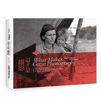 這才是攝影:跨越百年歷史的不朽影像剖析(What Makes Great Photography)-cover
