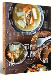 喝一碗醞釀節氣的好湯:80道簡單、豐盛、天然的中西湯品及經典甜湯-cover