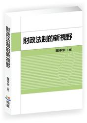 財政法制的新視野-cover