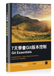 7天學會 Git 版本控制 (Git Essentials)-cover