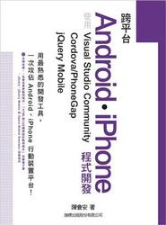 跨平台 Android‧iPhone 程式開發: 使用 Visual Studio Community + Cordova/PhoneGap + jQuery Mobile-cover