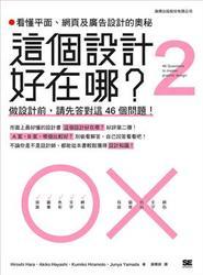 這個設計好在哪? 2 : 看懂平面, 網頁及廣告設計的奧秘 - 做設計前, 請先答對這 46 個問題-cover