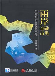 兩岸金融市場 : 台灣銀行業發展策略-cover