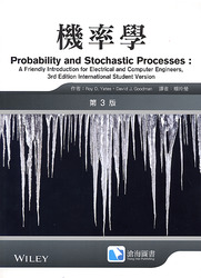 機率學, 3/e (Yates: Probability and Stochastic Processes: A Friendly Introduction for Electrical and Computer Engineers, 3/e)-cover