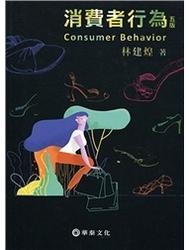 消費者行為, 5/e-cover