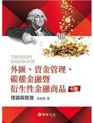 外匯、資金管理、碳權金融暨衍生性金融商品:理論與實務, 7/e-cover