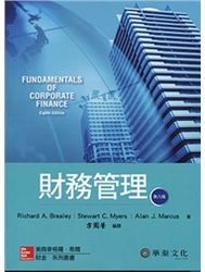 財務管理 (Brealey: Fundamentals of Corporate Finance, 8/e)-cover