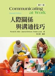 人際關係與溝通技巧, 11/e (Adler)(授權經銷版)-cover