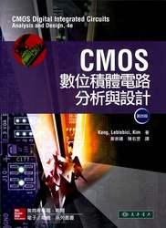 CMOS 數位積體電路分析與設計, 4/e (Kang: CMOS Digital Integrated Circuits Analysis and Design, 4/e) (授權經銷版)-cover