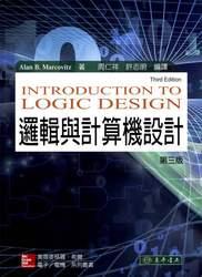邏輯與計算機設計 (Marcovitz: Introduction to Logic Design, 3/e) (授權經銷版)-cover