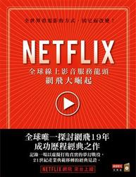 NETFLIX:全球線上影音服務龍頭網飛大崛起(Netflixed: The Epic Battle for America's Eyeballs)