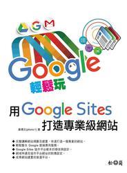 Google 輕鬆玩,用 Google Sites 打造專業級網站-cover