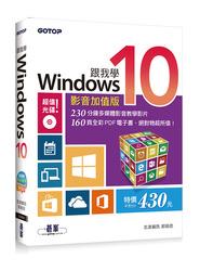 跟我學 Windows 10 - -影音加值版 (附230分鐘多媒體影音教學影片/160頁全彩電子書)-cover